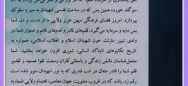 اولین کنگره ملی 17000 شهید ترور