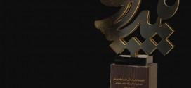 اولین جشنواره فرهنگی هنری پایداری ملی