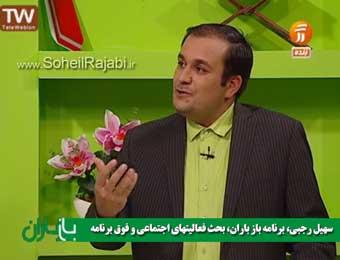حضور آقای سهیل رجبی دربرنامه زنده تلوزیونی باز باران مبحث فعالیتهای اجتماعی و فوق برنامه