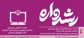 مصاحبه نشریه رشد واره با ریس کمیته حامیان جشنواره بین المللی فیلم رشد