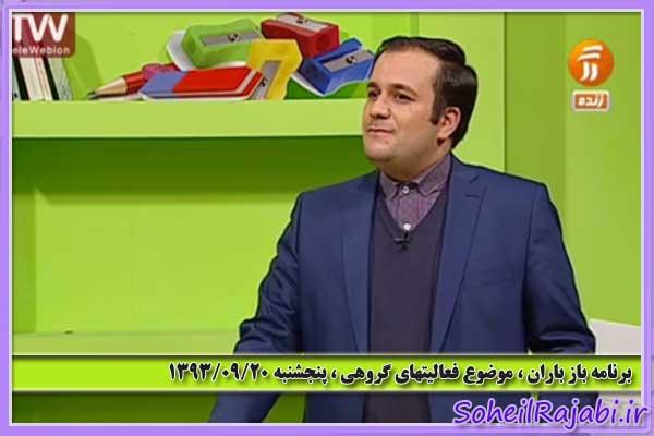 حضور آقای سهیل رجبی در برنامه زنده باز باران با موضوع فعالیتهای گروهی پنجشنبه 20/09/1393