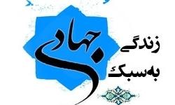 سبک زندگی جهادی،الگویی برای پرکردن شکاف بین نسلهاست
