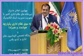 اجلاس مدیران دبیرخانه های نظام اداری کشور با اجرای سهیل رجبی