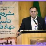 مراسم رونمایی از سند متمم قانون اساسی مشروطیت، 14 مرداد ماه، در سازمان اسناد ملی ایران با اجرای سهیل رجبی برگزار شد