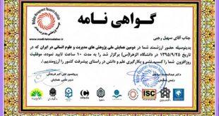 تجلیل رئیس سازمان پژوهش و برنامه ریزی آموزشی کشور از سهیل رجبی