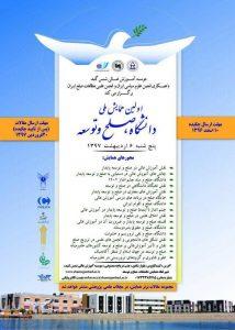 اولین همایش ملی دانشگاه، صلح و توسعه