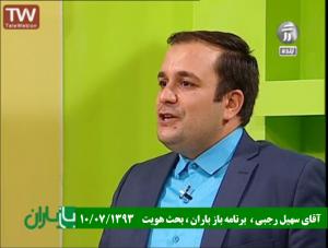آقای سهیل رجبی دربرنامه باز باران بحث هویت