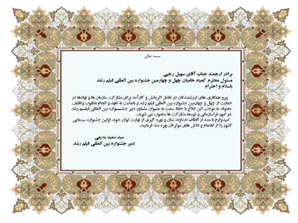ابلاغ آقای سهیل رجبی مسئول محترم کمیته حامیان چهل و چهارمین جشنواره بین المللی فیلم رشد