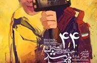 چهل و چهارمین جشنواره بینالمللی فیلمهای علمی، آموزشی و تربیتی رشد سهیل رجبی