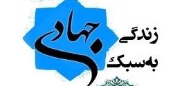 سبك زندگي جهادي،الگويي براي پركردن شكاف بين نسلهاست