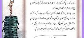 تقدیر حجت الاسلام دکتر محی الدین بهرام محمدیان از سهیل رجبی