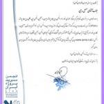 سهیل رجبی، عضو پیوسته انجمن مدیریت پروژه ایران شد