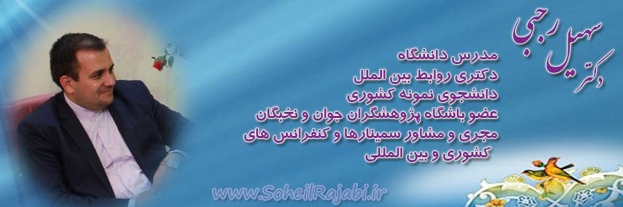 دکتر سهیل رجبی ، مدرس دانشگاه  ، دکتری روابط بین الملل