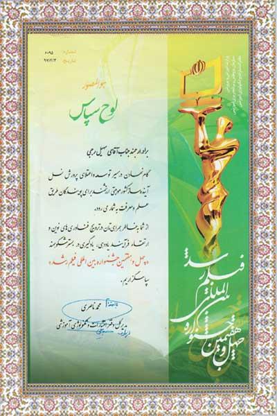 تقدیر مدیرکل دفتر انتشارات و تکنولوژی آموزشی وزارت آموزش و پرورش از دکتر سهیل رجبی